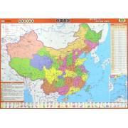 中国政区(地形政区2合1速查版)