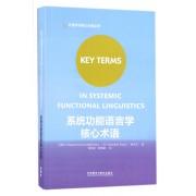 系统功能语言学核心术语/外语学术核心术语丛书