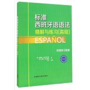 标准西班牙语语法精解与练习(高级)