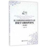 基于语料库的中国英语学习者搭配学习横向性研究(英文版)/语言学研究系列/当代外语研究论丛