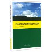 企业环境法律风险管理实务