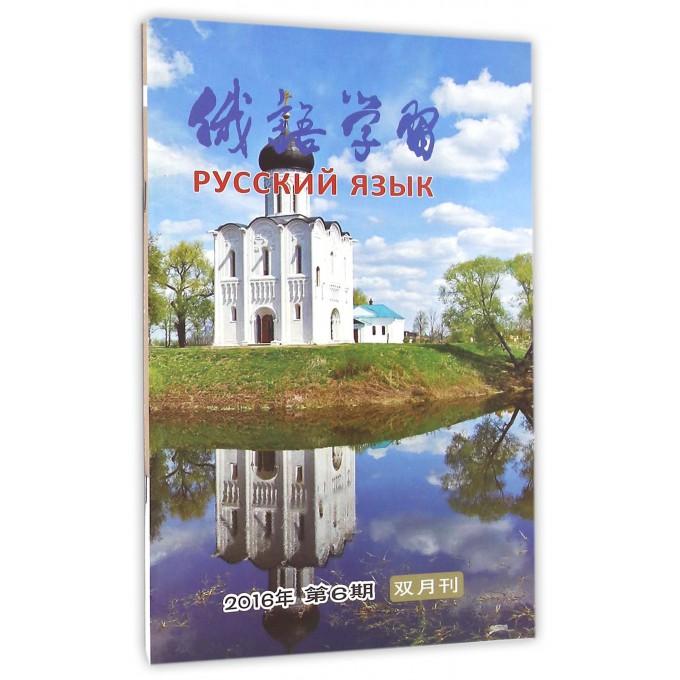 俄语学习(2016年11月第6期总第378期双月刊)