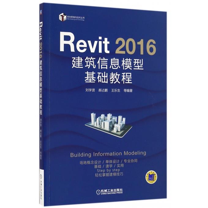 Revit2016建筑信息模型基础教程/BIM思维与技术丛书