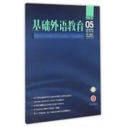 基础外语教育(2016 5双月刊第18卷)