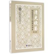 清史镜鉴(部级领导干部清史读本第9辑)