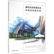 建筑马克笔画技法与写生实例分析