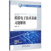模拟电子技术基础习题解析(十三五普通高等教育本科规划教材)