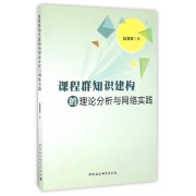 课程群知识建构的理论分析与网络实践