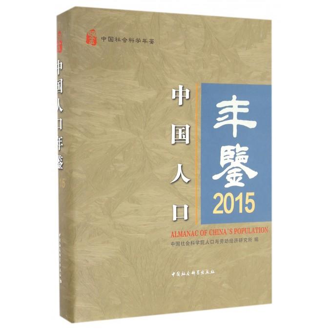 中国人口年鉴(2015中国社会科学年鉴)(精)