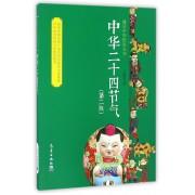 中华二十四节气(第2版)/漫话中华民俗丛书
