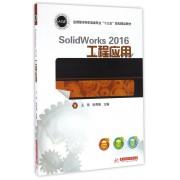 SolidWorks2016工程应用(应用型本科机电类专业十三五规划精品教材)