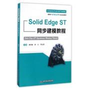 Solid Edge ST同步建模教程(适用于ST8& ST9及以后版本)