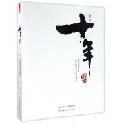 叙品十年(蒋国兴作品集)(精)