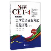 大学英语四级考试分级训练(附光盘第4级第2版新题型)