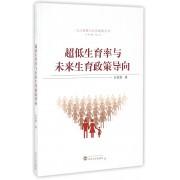 超低生育率与未来生育政策导向/人口发展与公共政策丛书