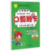 小学数学口算题卡(5下BSD)