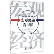 宏观经济看得懂/经济学家看世界丛书
