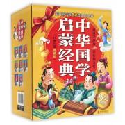 中华国学启蒙经典(典藏版共8册精美珍藏)
