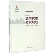 城市抗震防灾规划(精)/城市防灾规划丛书