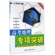 高考地理专项突破(第4次修订)
