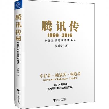 腾讯传(1998-2016中国互联网公司进化论)