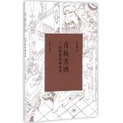 青梅煮酒(三国群雄的帅和怪增补版)