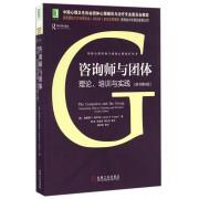 咨询师与团体(理论培训与实践原书第4版)/团体心理咨询与团体心理治疗丛书
