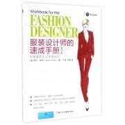 服装设计师的速成手册(修订版)
