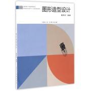 图形造型设计(新视域中国高等院校视觉传达设计十三五规划教材)