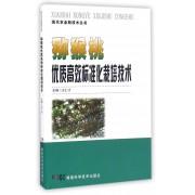 猕猴桃优质高效标准化栽培技术/现代农业新技术丛书