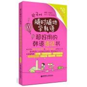 随时随地学韩语(超好用的韩语语法书第2版)