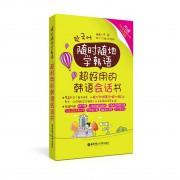 随时随地学韩语(超好用的韩语会话书)
