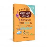 随时随地学韩语(超好用的韩语旅游书第2版)