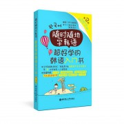 随时随地学韩语(超好学的韩语入门书第2版)