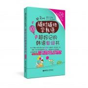 随时随地学韩语(超好记的韩语单词书第2版)