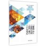 公共装置艺术设计(高等教育十三五部委级规划教材)