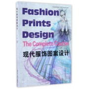 现代服饰图案设计(纺织服装高等教育十三五部委级规划教材)