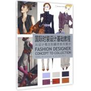 国际时装设计基础教程(从设计概念到最终系列展示)/国际时装设计经典系列丛书