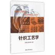 针织工艺学(东华大学纺织工程专业精品教材纺织服装高等教育十三五部委级规划教材)