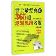 世上最经典的365道逻辑思维名题(第4版)