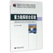 重力勘探综合实验(中国地质大学武汉实验教学系列教材)
