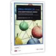 管理会计师的基本工具(支持企业取得可持续成功的工具和技术中英对照版)