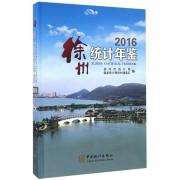 徐州统计年鉴(2016)(精)