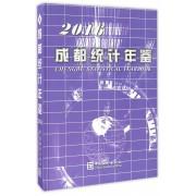 成都统计年鉴(2016)(精)