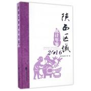 陕西区域统计年鉴(2016)(精)