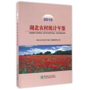 湖北农村统计年鉴(2016)(精)