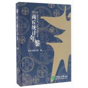 商丘统计年鉴(2016)(精)
