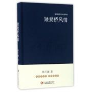 矮凳桥风情(精)/走向世界的中国作家