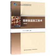 焙烤食品加工技术(第3版十二五职业教育国家规划教材)