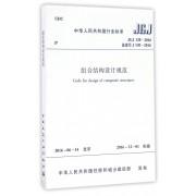 组合结构设计规范(JGJ138-2016备案号J130-2016)/中华人民共和国行业标准